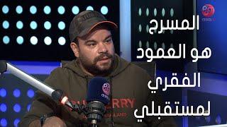 #نجوم_رمضان_أقربلك | محمد عبدالرحمن: المسرح هو العمود الفقري لمستقبلي الفني