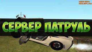 Cервер патруль | New Era RolePlay
