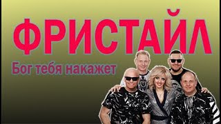 ФРИСТАЙЛ & Сергей Кузнецов - Бог тебя накажет