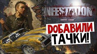 Infestation - УГАР С МАШИНАМИ!