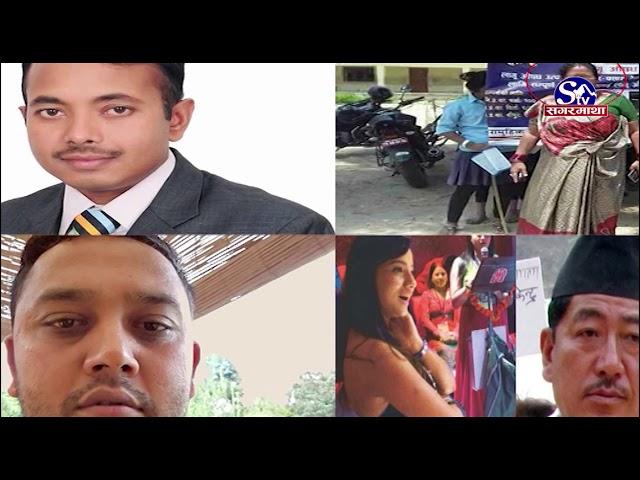 हाम्रा सांसद हत्यारादेखि बलात्कारीसम्म !! Sagarmatha Report