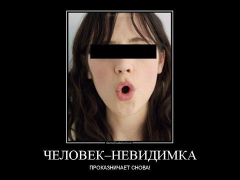 Пошлые неприличные Русские демотиваторы. про девушек! НЕ ПЫТАЙТЕСЬ ПОВТОРИТЬ. BEST Demotivators.