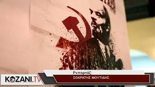 Η εκδήλωση για τα 100 χρόνια από την Οκτωβριανή Επανάσταση