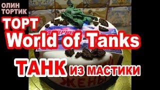 ТОРТ World of Tanks\ ТАНК ИЗ МАСТИКИ\ОЛИН ТОРТИК