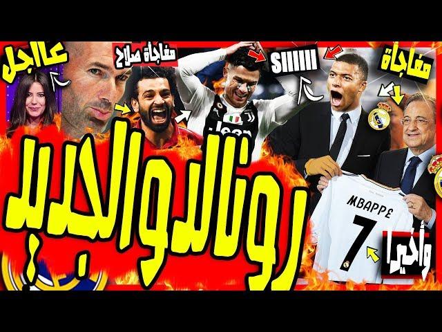 عاجل : زيدان يعلنها مدوية ويتعاقد أخيرا مع رونالدو الجديد للريال ومفاجأة نيمار وهازارد وصلاح للريال