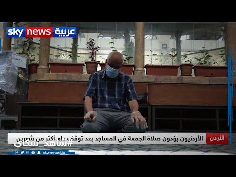 الأردنيون يؤدون صلاة الجمعة في المساجد بعد توقف دام أكثر من شهرين