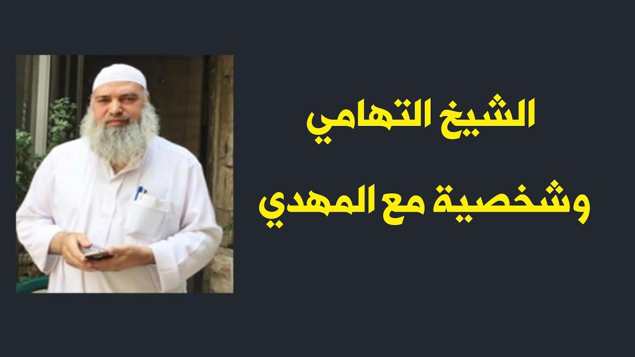 شخصية تكلم عنها الشيخ حسن التهامي ستكون مع المهدي | الشيخ خالد المغربي