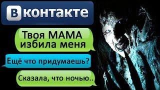 """ПЕРЕПИСКА """"ТВОЯ МАМА СТАЛА МОНСТРОМ"""" в ВКОНТАКТЕ - СТРАШИЛКИ НА НОЧЬ"""