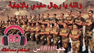 تقنية 8D 🎧 | والله يا رجال مابدي بالاجابة | اهداء الى شهداء الجيش المصري حماس | استخدم سماعاتك