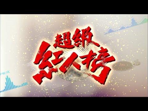 108.01.06 超級紅人榜 第391集   超狂台語改編賽