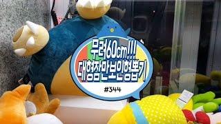 불타는 금요일엔 이게 딱이야! 무려 60cm 크기의 초대형 포켓몬 잠만보 인형뽑기.. 오빠가 제대로 일냈다 #344) 홍성오빠 Pokemon Snorlax Doll カビゴン