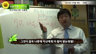 유상오원장의 귀농귀촌 100선 -70- 귀농귀촌이주기(…