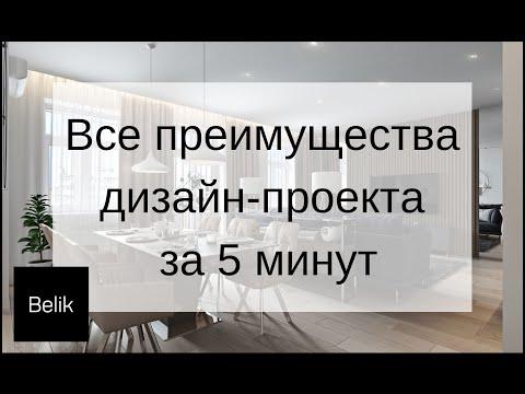 Дизайн интерьера в Киеве (Дизайн интерьера квартир в Киеве)