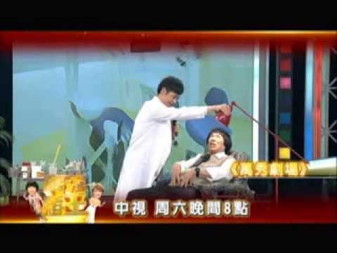 中視2/15「萬秀豬王」#79精采預告/ 短劇- 牙醫診所