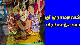 ஸ்ரீ இராமநவமி பிரமோற்சவம் | ஸ்ரீ இராமர்  திருத்தேர் பவனி | Rama Navami | Britain Tamil Bhakthi
