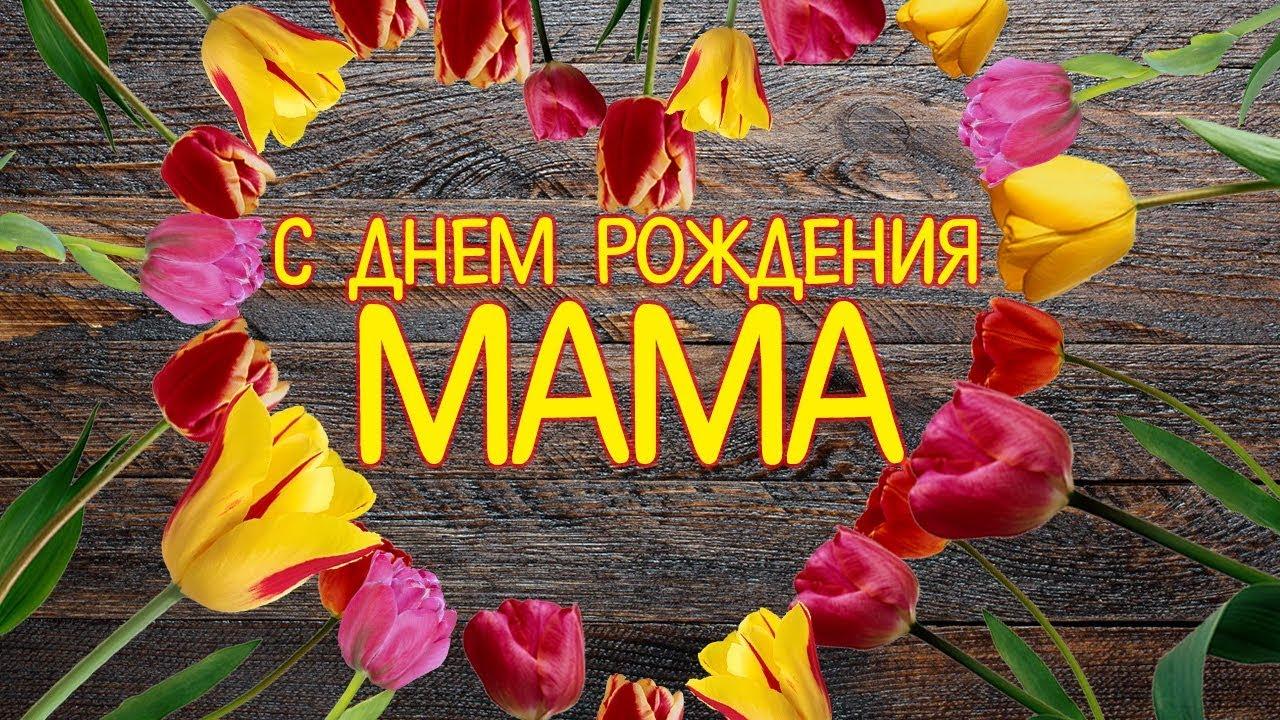 Мелодия для поздравления с днем рождения маме