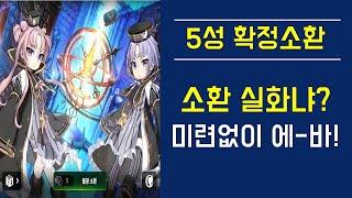 [에픽세븐] 5성 확정소환! 소환 실화냐? 미련없이 에-바! Epic Seven Guaranteed 5 Star