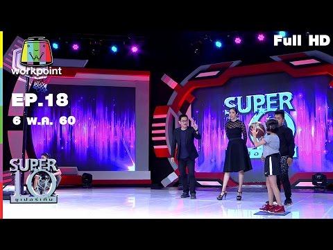 SUPER 10 | ซูเปอร์เท็น | EP.18 | 7 พ.ค. 60 Full HD