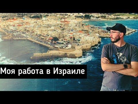 Моя работа в Израиле