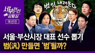 [4‧7서부전선_상황실] 서울‧부산시장 대표 선수 뽑기…
