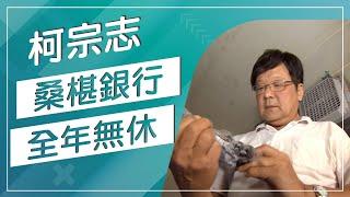 草地狀元-連假首選走春玩家(20190401播出)careermaster