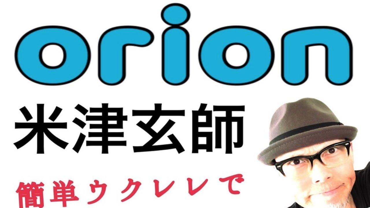 orion / 米津玄師【ウクレレ 超かんたん版 コード&レッスン付】