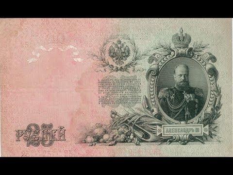 Реальная цена редкой банкноты 25 рублей 1909 года. Разновидности и их стоимость.