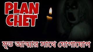Plan Chet /Ghost Calling/Bangla new video/flying seagull