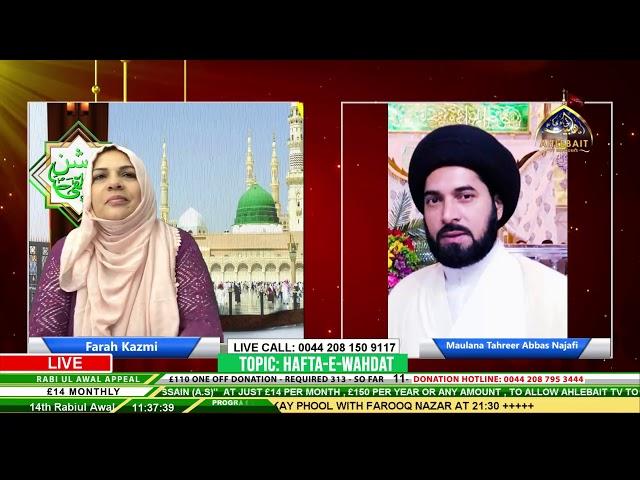 Jashan E Eid Milad Un Nabi SAWW - Maulana Tahreer Abbas Najafi - [Ahlebait TV] - 1st Nov 2020