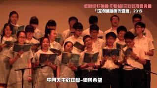 屯門天主教中學  (塔冷通福傳佈道會2015)