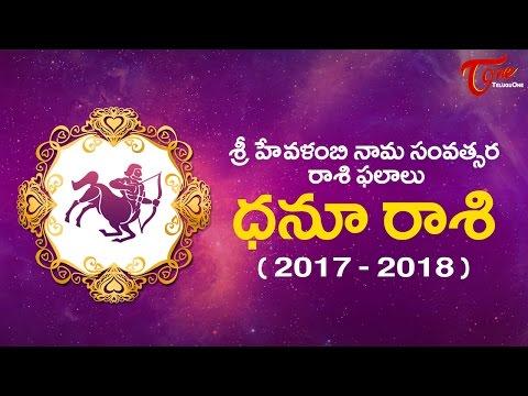Rasi Phalalu 2017- 2018 | Dhanussu Rasi, Sagittarus | Hevilambi Nama Samvatsaram | Ugadi 2017