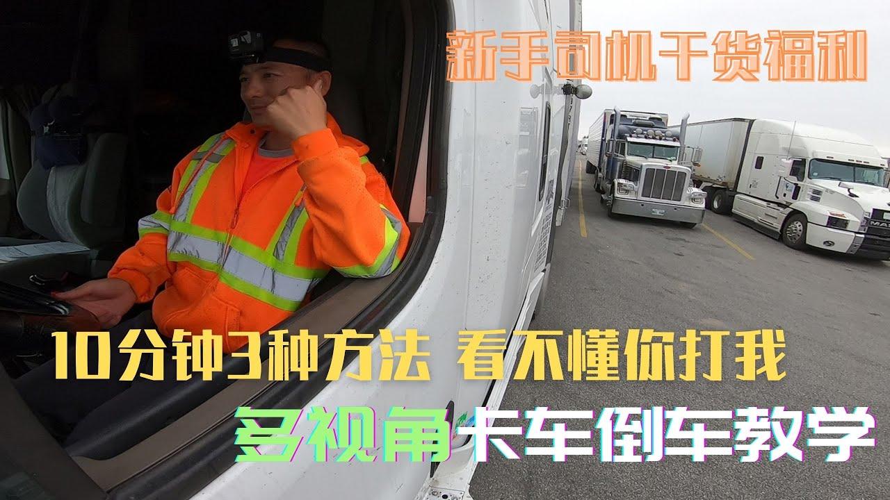 史上最好的全中文重型卡车倒车教学视频 | 新手卡车司机干货福利 | 多视角一看就懂!【北美老司机Trucker刚】出品