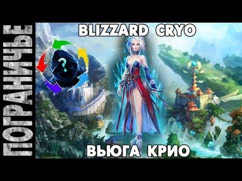 видео: prime world [switch] - Крио. cryo blizzard. Вьюга 16.01.14 (6)