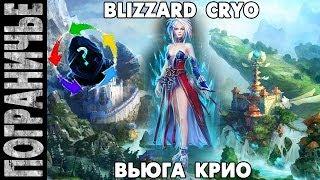 "Prime World [Switch] - Крио. Cryo Blizzard. Вьюга 16.01.14 (6) ""Против фулки 5 человек"""