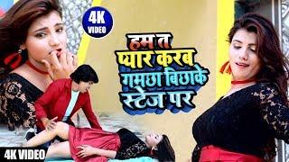 #Ashok Pardeshi का #HOT VIDEO SONG 2019 हम त प्यार करब गमछा बिछाके स्टेज पोर Hit Bhojpuri Songs