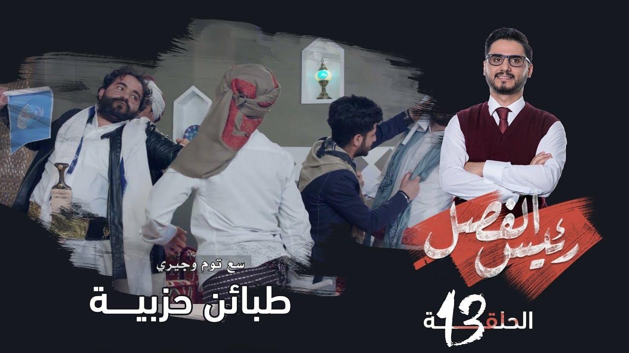 برنامج رئيس الفصل - طبائن حزبية - تقديم : محمد الربع