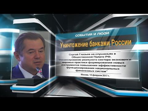 Картинки по запросу Уничтожение банками России
