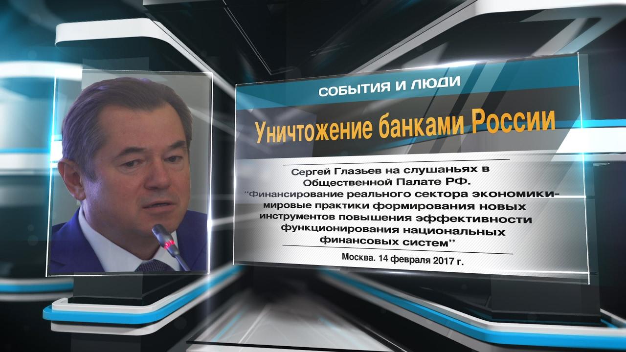 Уничтожение банками России
