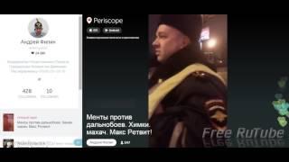Дальнобойщики в Москве 04 декабря 2015 года 03 40 МСК Трансляция