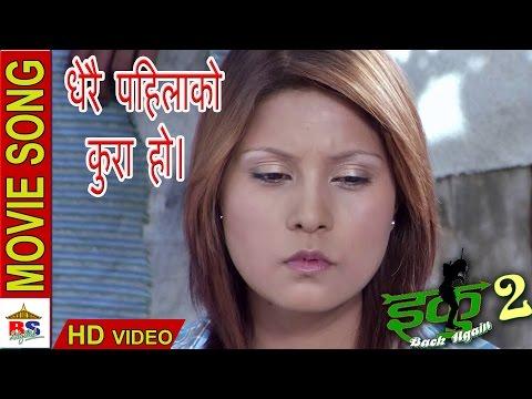 Dherai Paila Ko Kura Ho || IKU 2 || Nepali...