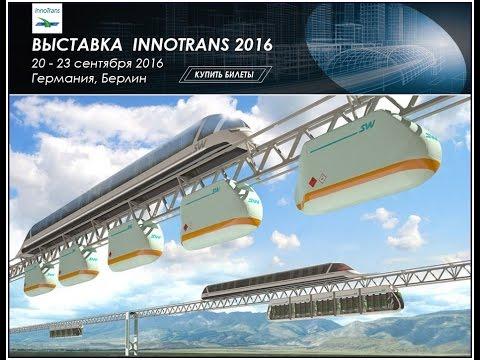 SkyWay Capital - Перспективное вложение денежных средств в новые струнные транспортные технологии!