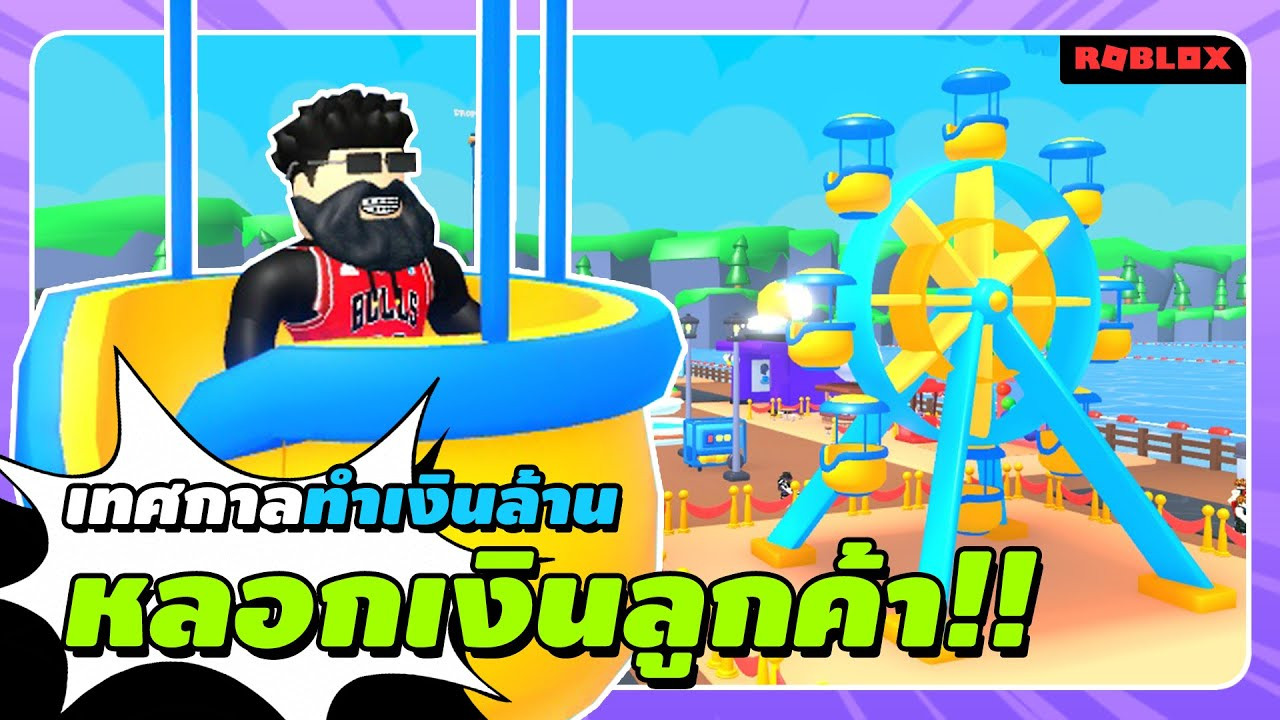 เปิดเทศกาลหลอกเอาเงินจากลูกค้า!! 🎡 : ROBLOX - Carnival Tycoon