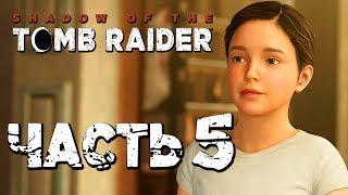 Прохождение Shadow of the Tomb Raider [2018] — Часть 5: МАЛЕНЬКАЯ ЛАРА КРОФТ