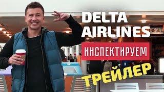 видео Авиакомпания  Delta Airlines (Дельта Эйрлайнз)