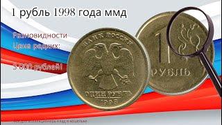 1 рубль 1998 г ММД цена Очень редкая разновидность стоит дорого