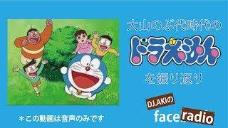 DJ.AKIのface radio 第211回 今回は「3回連続企画 テレビアニメ40周年間近 アニメドラえもん特集」ということで、3回にわたってアニメ「ドラえも...