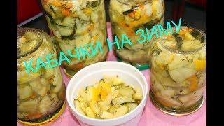 Самый вкусный салат из кабачков на зиму! ОБАЛДЕННЫЙ РЕЦЕПТ ЗАГОТОВОК НА ЗИМУ!