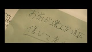 EVERLONG【 I 】Music Video