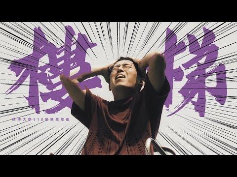 銘傳大學110級畢業歌曲《樓梯 Stairs》Official Music Video