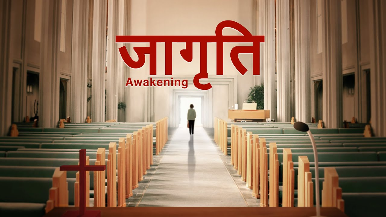 New Hindi Christian Movie |